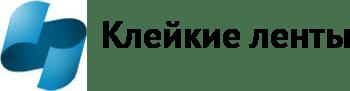 Производство скотча в Хабаровске: изготовление клейких лент на заказ
