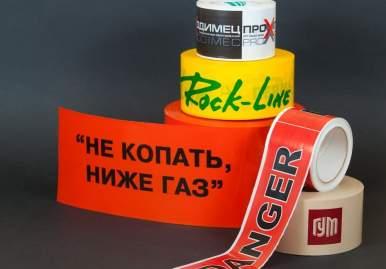 Оградительная лента с логотипом в Хабаровске